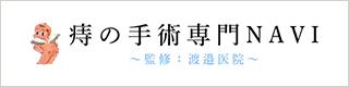 痔の手術専用NAVI ~監修:渡邉医院~