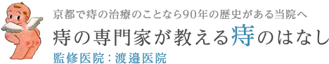 京都で痔の治療のことなら90年の歴史がある当院へ 痔の専門家が教える痔のはなし 監修医院:渡邉医院